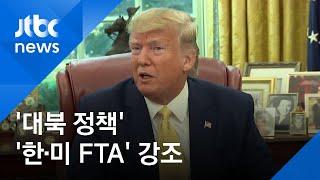 """트럼프 """"다른 대통령이면 북과 전쟁""""…대북·무역 성과 …"""