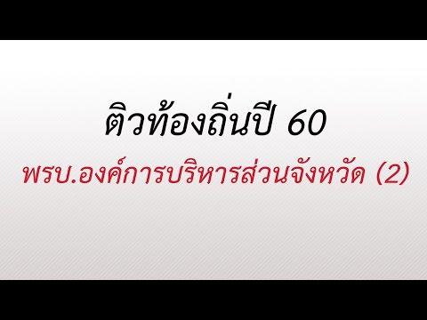 ติวสอบท้องถิ่นปี60 /พรบ.องค์การบริหารส่วนจังหวัด (2)