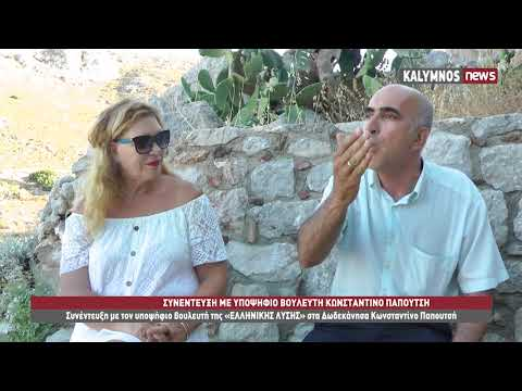 Συνέντευξη με τον υποψήφιο βουλευτή της «ΕΛΛΗΝΙΚΗΣ ΛΥΣΗΣ» Κωνσταντίνο Παπουτσή