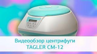 Обзор новой центрифуги СМ-12-6(8)