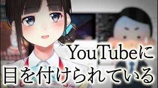 YouTubeに目を付けられている。/命に嫌われている。替え歌【にじさんじ/鈴鹿詩子】