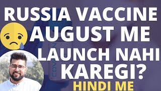 Corona Vaccine Updates|| रूस अब अगस्त में वैक्सीन लांच नहीं करेगा?,when will Russia launches vaccine