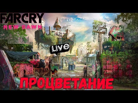 FAR CRY NEW DAWN - ПРОЦВЕТАНИЕ (1440 HD) MAX СЛОЖНОСТЬ #2 thumbnail