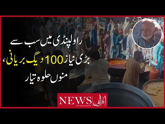 The Largest Niaz In Rawalpindi