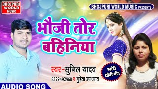 Bhauji Tor Bahiniya - Sunil Yadav Gudiya Upadhyay Dhobi Geet.mp3