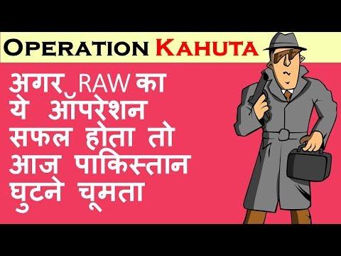 इस PM ने की गलती जिसकी आज भारत भुगत रहा हे सजा | Operation Kahuta (RAW)