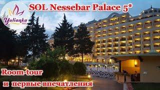 Переезд в SOL Nessebar Palace 5* ROOM-TOUR, первые впечатления. Vlog # 5
