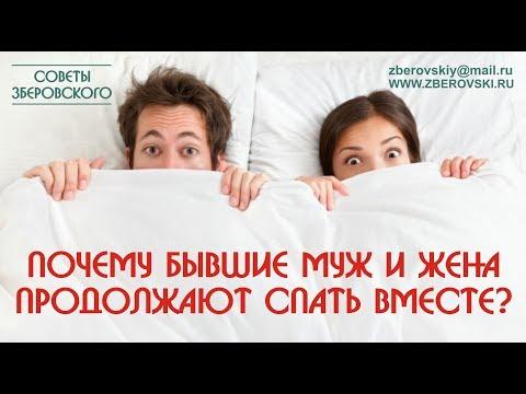 Почему бывшие муж и жена продолжают спать вместе?