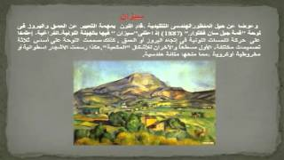 د.محسن عطية -الفن والجمال - (5) القيم الشكلية - الفراغية-سورا -سيزان -    Dr.Mohsen Attya Thumbnail