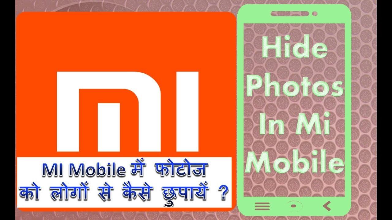 How to hide photos in Mi Mobile in Hindi | MI Mobile me apni photos ko logo  se kaise chhupaye