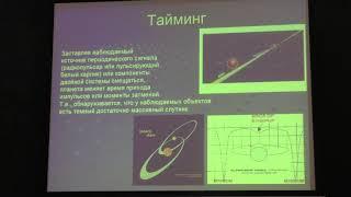 Попов С Б Астрофизика Методы регистрации экзопланет