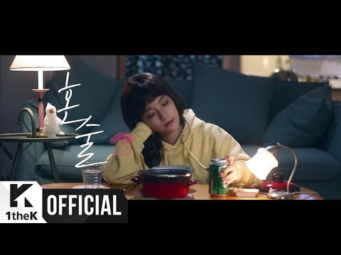 [MV] JUNIEL _ I Drink Alone(혼술)