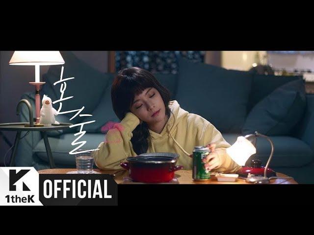 [MV] JUNIEL _ I Drink Alone(혼술)