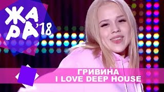 Гривина - I Love Deep House