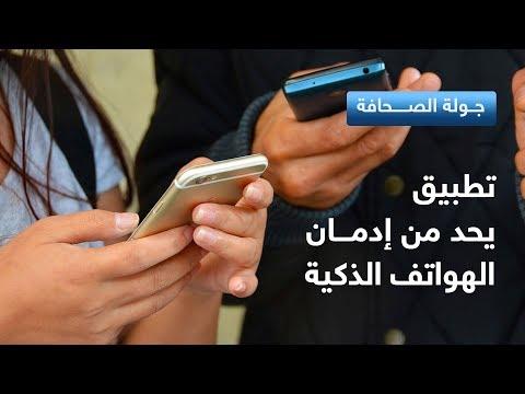 19-09-2017 | تطبيق يحد من إدمان الهواتف الذكية.. والمزيد من العناوين في #جولة_الصحافة  - 15:22-2017 / 9 / 19