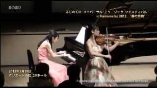 ヴァイオリニスト・長尾春花さんとピアニスト・奥村友美さんの演奏です...