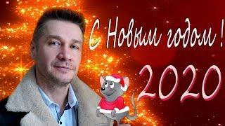 Андрей Картавцев - С Новым Годом !  /Премьера песни/