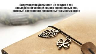 Зарегистрировать компанию в Доминике онлайн из Казахстана(, 2016-03-03T11:01:33.000Z)