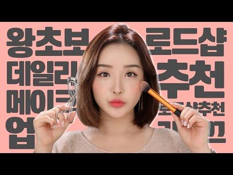 ENG/VIET SUB왕초보 데일리 메이크업 (feat. 로드샵 추천제품) | Korean daily Makeup | LAMUQE