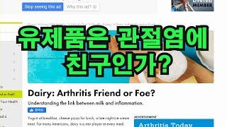 유제품은 관절염에 친구?