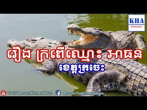 Khmer Legend