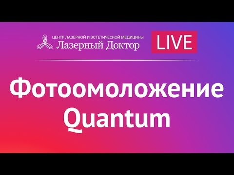 IPL-фотолечение лица Quantum трансляция