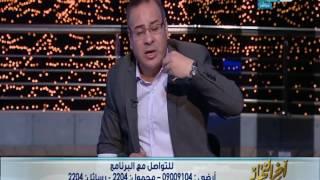 اخر النهار - جابر القرموطي :  مصر ليست تقود حملة ضد قطر.. ولكن مواقفنة وسياستنا ثابتة