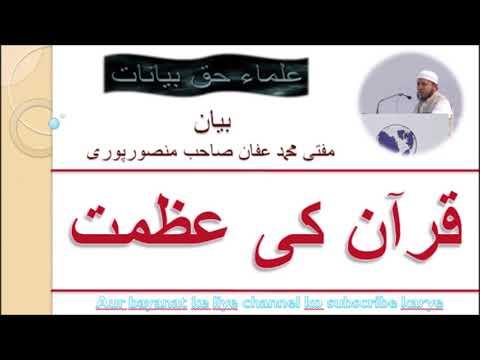 (quran ki azmat)bayan mufti affan sahab mansoorpuri