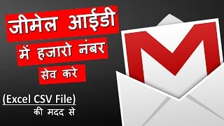 How to add Thousands of Contacts using Excel CSV File in Gmail Account   Import Export kaise kare