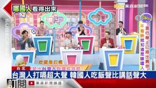 從言行舉止看出哪國人 台灣人吃飯打嗝超大聲