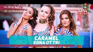 CARAMEL - Edna ot Tri / CARAMEL - Една от три