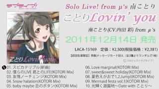 南ことり(内田彩) - Love marginal(KOTORI Mix)