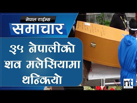 उडानबन्द हुँदा Malaysia ३५ Nepali को शव अड्कियो   Nepal Times