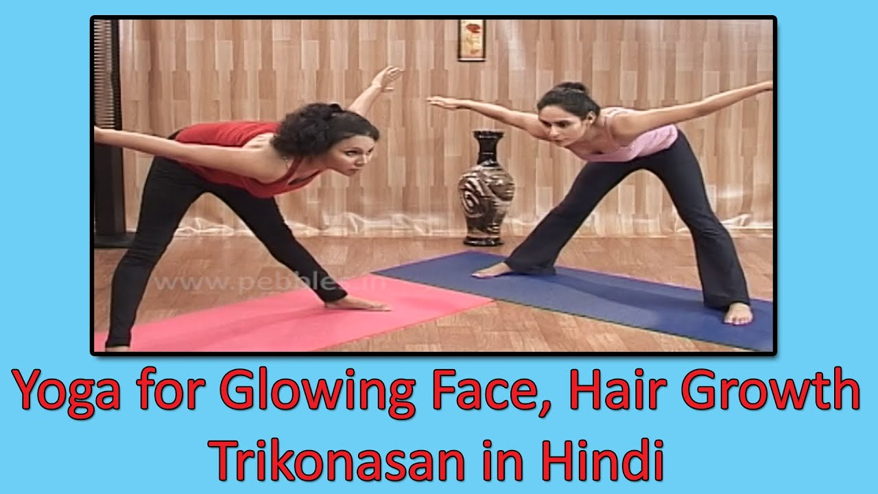 Yoga Asanas For Glowing Skin In Hindi images