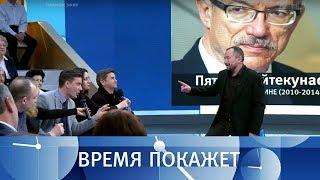 Военные амбиции Украины. Время покажет. Выпуск от 26.02.2018
