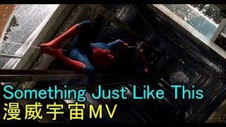 《Something Just Like This x 漫威電影》中英雙語字幕歌詞 MV | The Chainsmokers u0026 Coldplay