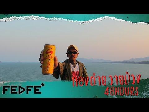 FEDFE กองถ่ายวายป่วง 48 ชั่วโมง by สปอนเซอร์
