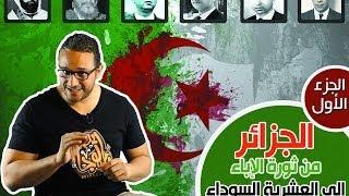 Download Video ألش خانة | الجزائر .. من ثورة الإباء إلى العشرية السوداء ج١ MP3 3GP MP4