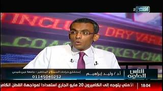 الناس الحلوة | انتظروا الدكتور وليد إبراهيم فى رمضان مع دكتور أيمن رشوان فى رمضان