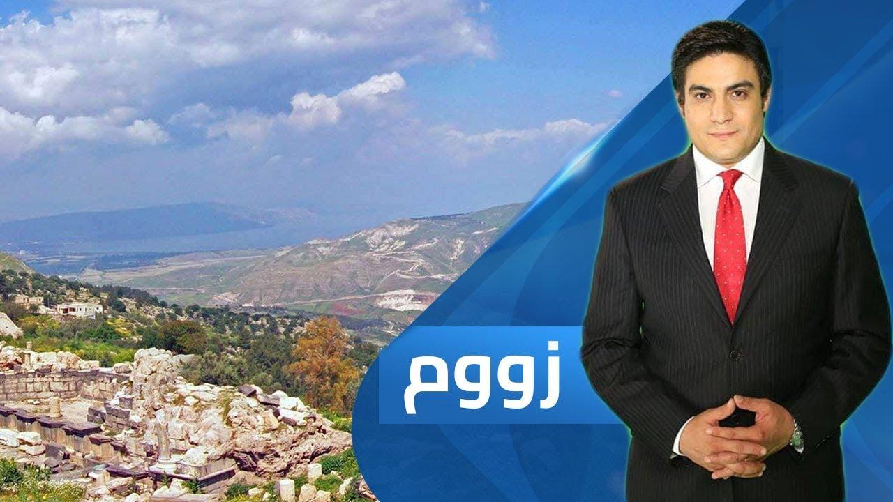 قناة الغد:الجولان .. سطو بشريعة الغاب | زووم