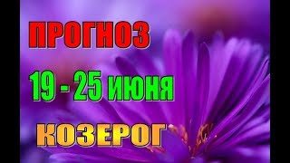 Прогноз на неделю с 19 по 25 июня  КОЗЕРОГ. Недельный гороскоп для козерогов