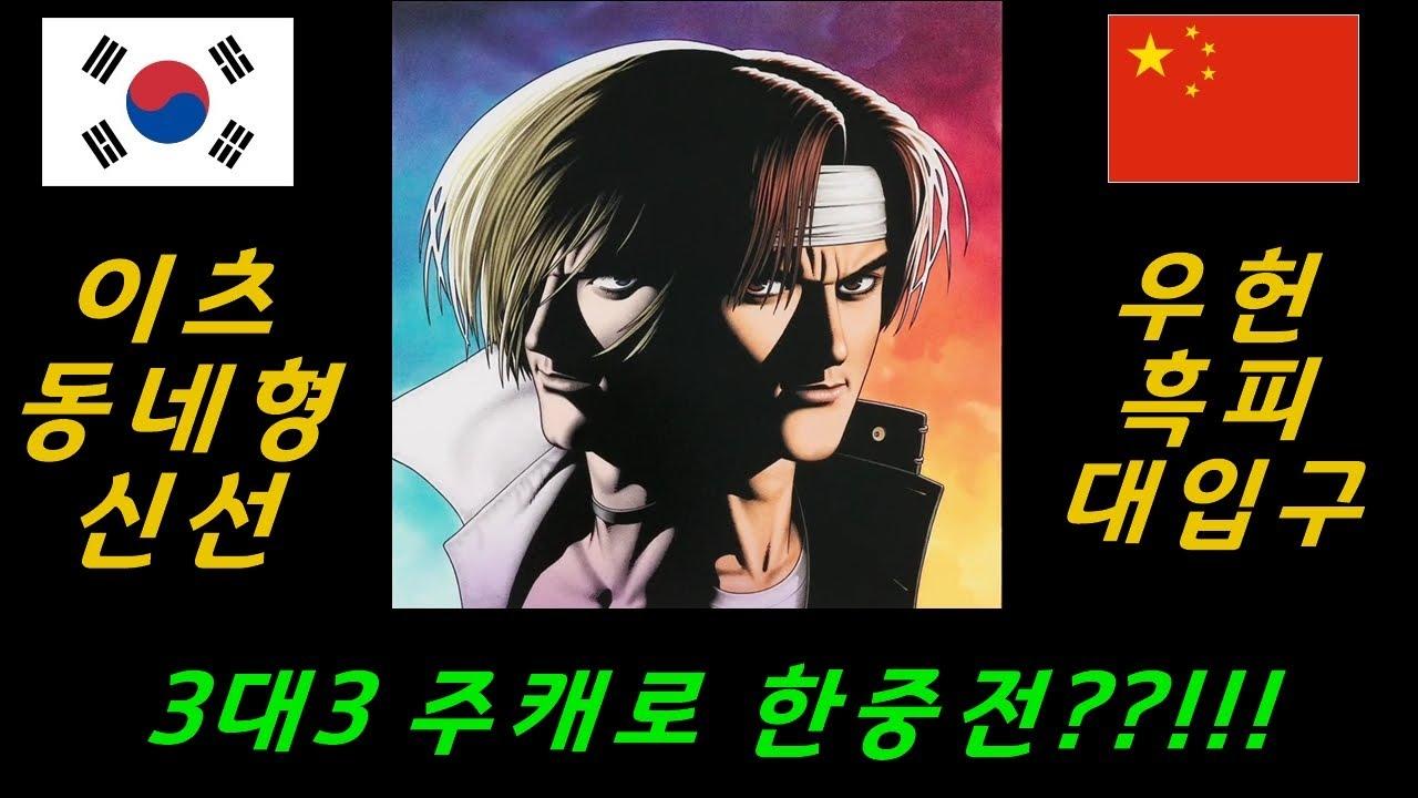 [정인신선] 레전드 시나리오!!! 감상 추천!!(21.7.21) #킹오브98 #