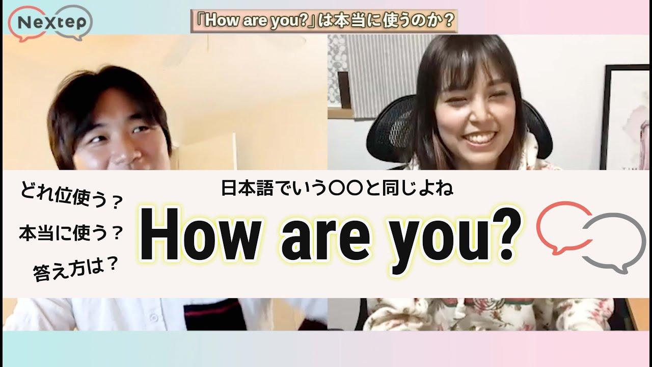【How are you?】これを見ると納得できる!使い方や意味。