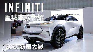 【2020新車大展】INFINITI超帥概念車 空運QX Inspiration開箱直擊
