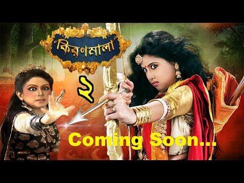 স্টার জলসায় আসছে কিরনমালা ২ | Kiranmala Part 2 Coming Soon on Star Jalsha thumbnail
