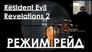 Resident Evil Revelations 2 Прохождение и ОБЗОР Режим Рейд