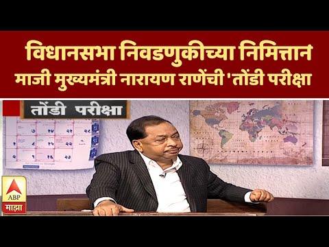 Narayan Rane | विधानसभा निवडणुकीच्या निमित्तानं माजी मुख्यमंत्री नारायण राणेंची 'तोंडी परीक्षा'
