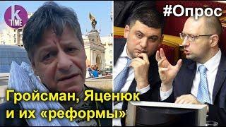 Гройсман против Яценюка: даем украинцам сравнить