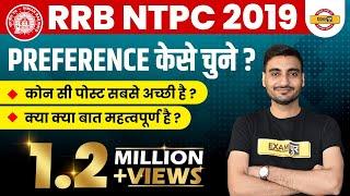 #RRB NTPC   RRB NTPC में PREFERENCE कैसे चुनें ?