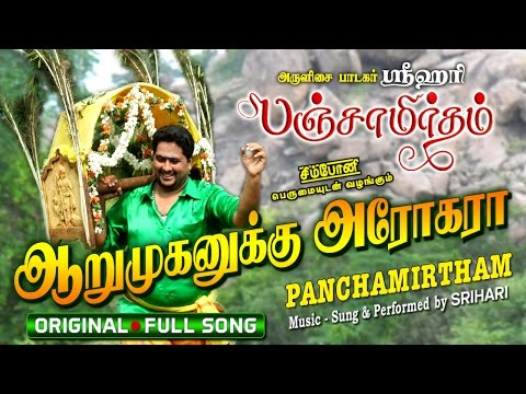arumuganukku-arogara-|-srihari-|-panchamirtham-#5-|-murugan-songs